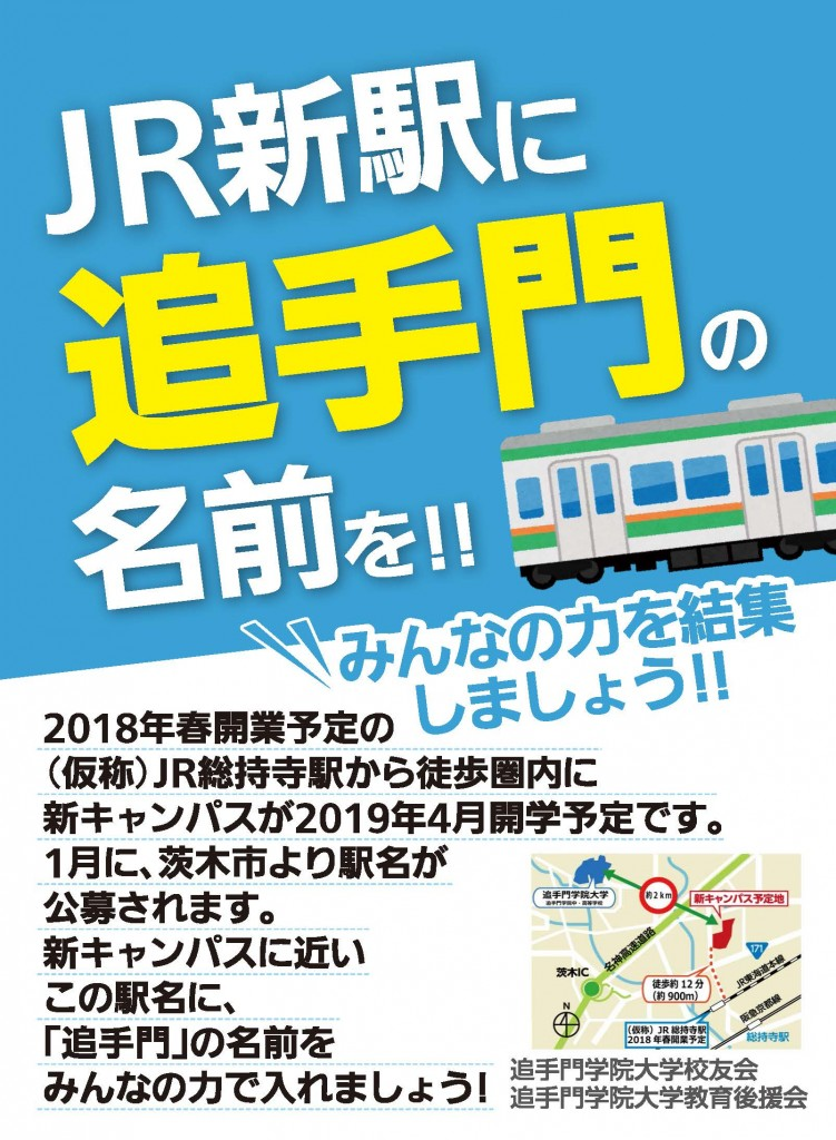 1104_outemon_JRstation_A4